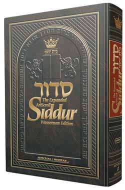 The NEW, Expanded ArtScroll Siddur