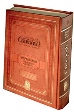 The Gutnick Edition Chumash - 1 Volume Synagogue Edition