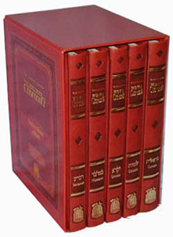 The Gutnick Edition Chumash - Student Size Set