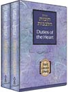 Duties of the Heart--Chovos ha-Levavos: Regular Edition