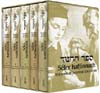Sefer ha-Hinnuch:5-volume boxed set