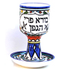 Armenian Kiddush Cup