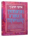 Encyclopedia of Biblical Personalities/ Ishei Hatanach