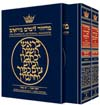 Machzor: Rosh Hashanah and Yom Kippur 2 Volume Slipcased Set - Ashkenaz