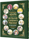 Artscroll Children's Machzor
