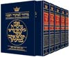Machzor: 5 Volume Slipcased Set - Full Size - Ashkenaz