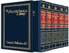 Machzor: 5 Volume Slipcased Set - Pocket - Ashkenaz