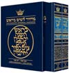 Machzor: Rosh Hashanah and Yom Kippur 2 Volume Slipcased Set - Sefard
