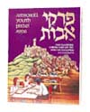 Pirkei Avos - Illustrated Youth Edition