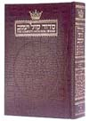 Siddur: Hebrew/English: Ashkenaz Leather