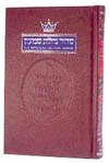 Siddur: Hebrew/English: Weekday Pocket Size - Ashkenaz (Hardcover)