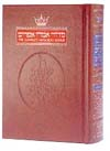 Siddur: Hebrew/English: Complete Pocket Size - Sefard (Hard Cover)