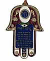 Hamsa Hebrew Business Blessing