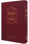 Tanya Hebrew - English Standard Revised Edition