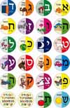 Alef Bet Stickers with Pictures