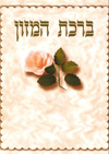 Pink Flower Twofold Chabad Bencher