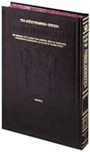 Schottenstein Edition of the Talmud - English Full Size [#01] - Berachos volume 1