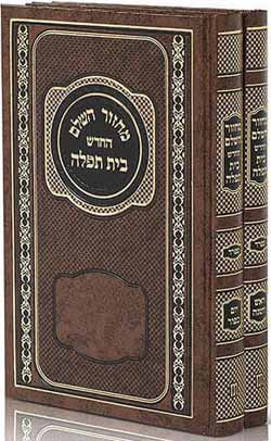 Beis Tefilah 2 Vol Sef Large