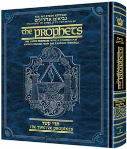 Milstein Edition of the Later Prophets: The Twelve Prophets / Trei Asar