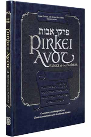 Pirkei Avot - Ethics of the Fathers Memorial Edition