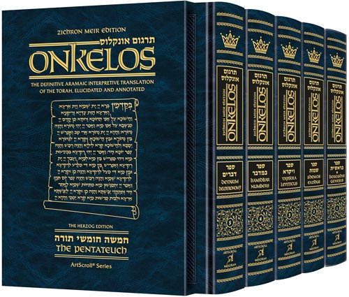 Golds World of Judaica - Targum Onkelos