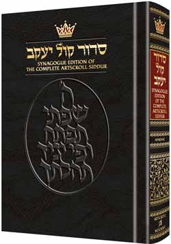 Siddur H/E: Complete Ashkenaz - Synagogue Edition