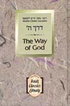 Way of G-d--Derech Hashem: Pocket-size edition