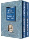 Duties of the Heart--Chovos ha-Levavos: 2 Vol PS