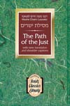 Path of the Just--Mesillas Yesharim