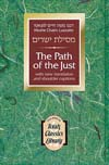 Path of the Just--Mesillas Yesharim: Pocket Edition