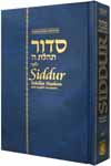 Siddur Annotated English Large - Chabad