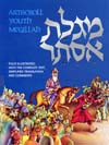 Megillah: Illustrated Youth Edition, softcover