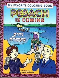 My Favorite Coloring Book Pesach is Coming