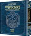 Milstein Edition of the Later Prophets: Ezekiel / Yechezkel
