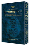 Machzor: Transliterated: Full Size Rosh Hashanah - Ashkenaz - Seif Edition