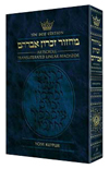 Machzor: Transliterated: Full Size Yom Kippur -  Ashkenaz - Seif Edition