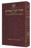 Siddur: Transliterated Linear - Sabbath And Festivals - Seif Edition