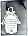 Hamsa Good Health Blessing