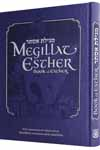 Megillat Esther Deluxe Edition