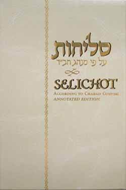 Selichot with English - Annotated Edition