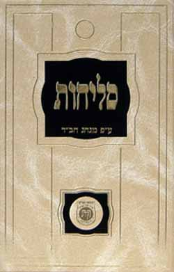 Selichot Hebrew Chabad Large