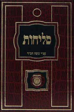 Selichot Hebrew Chabad Medium